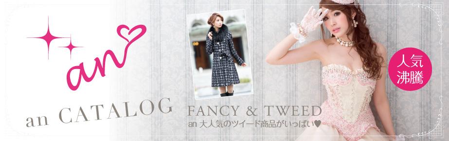 an  カタログ Fancy&Tweed