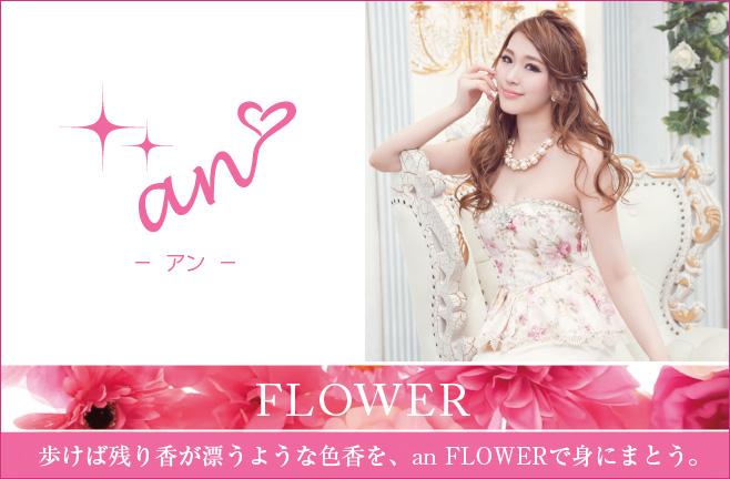 an FLOWER