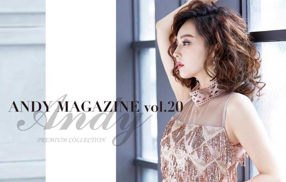 ANDY最新カタログANDY MAGAZINE Vol.20