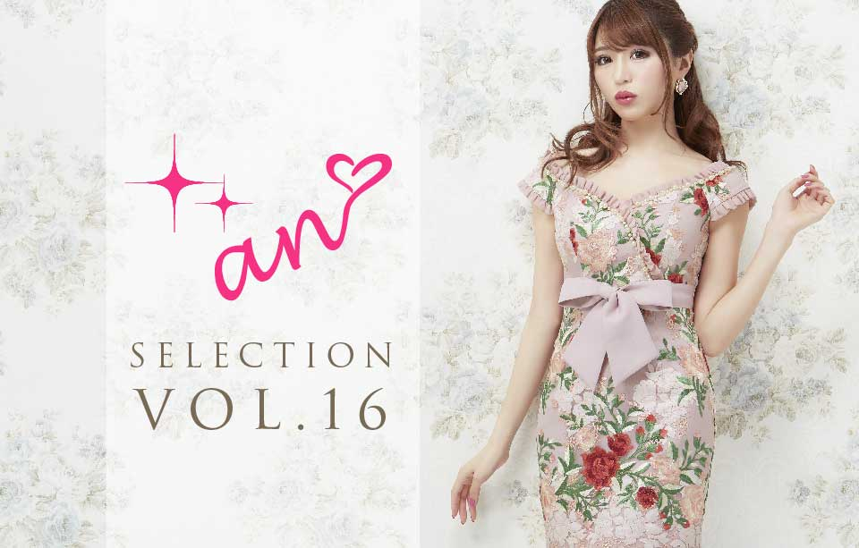 an selection vol.16 カタログ