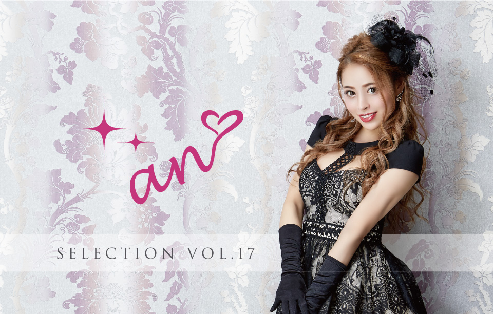 an selection vol.17 カタログ