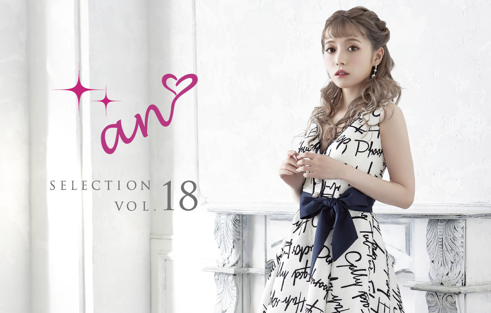 an Selection vol.18