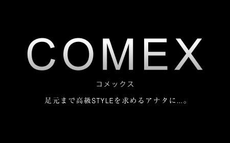 コメックス