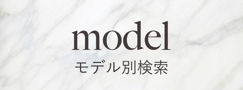 モデル検索
