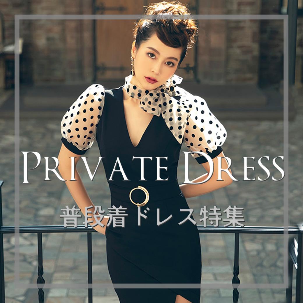 プライベートドレス