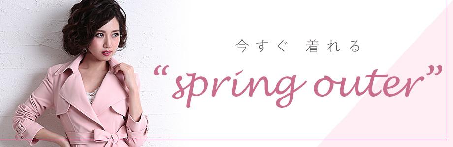 春アウター20